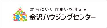 金沢ハウジングセンター